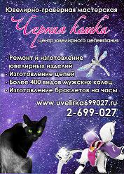Ювелирная мастерская во Владивостоке